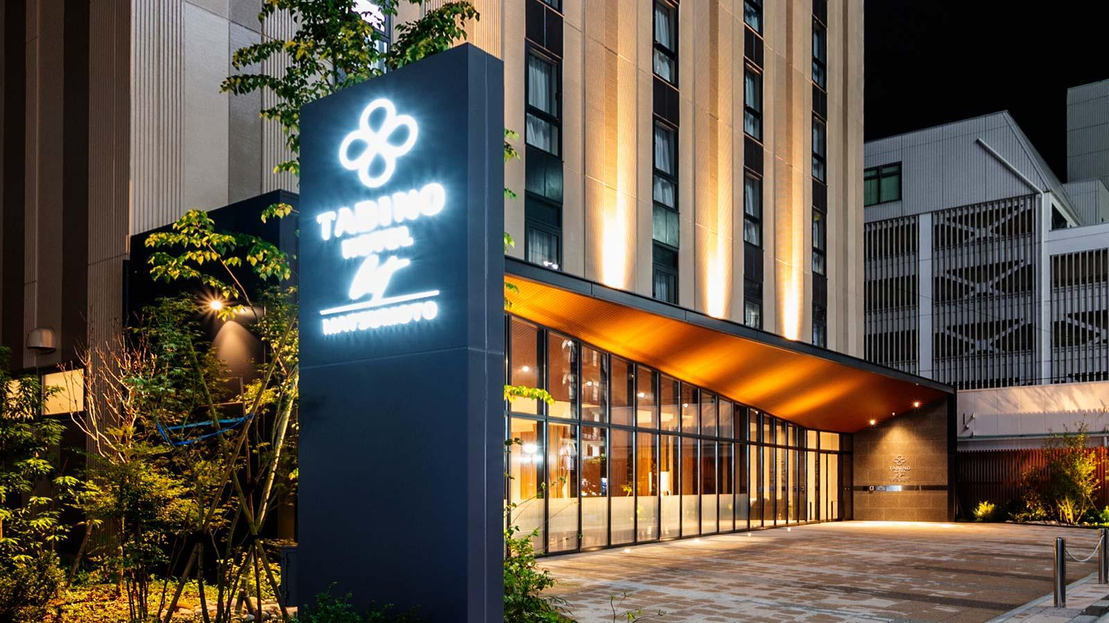 たびのホテル松本
